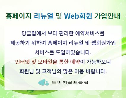 홈페이지 리뉴얼 및 Web회원 가입안내