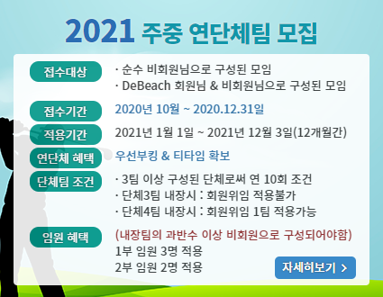 2021년 주중 연단체팀 모집