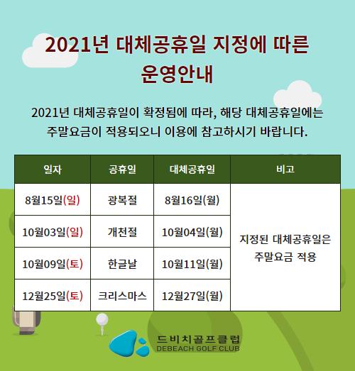 2021년 대체공휴일 지정에 따른 운영안내