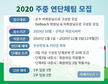2020 주중 연단체팀 모집