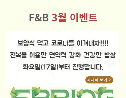 F&B  3월 이벤트