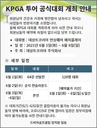 KPGA  투어 공식대회 개최 안내